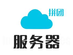 阿里云618优惠活动主推服务器拼团活动