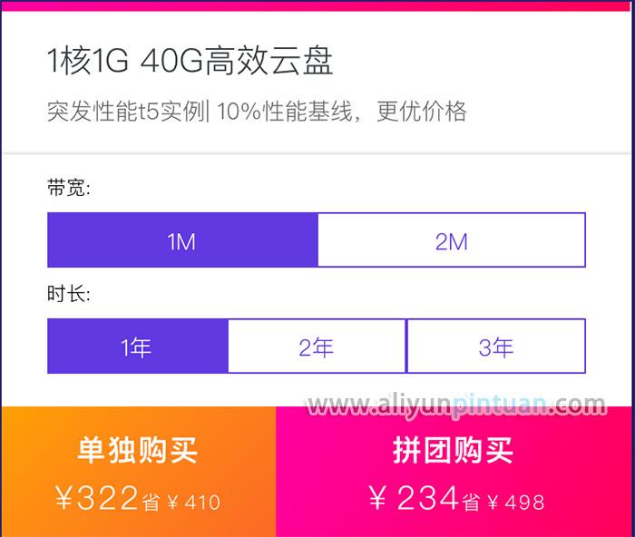 阿里云1核1G突发性能t5实例10%性能基线拼团优惠234元