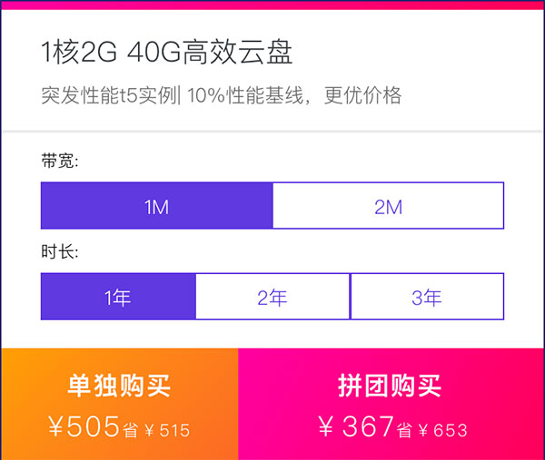 阿里云1核2G突发性能t5实例10%性能基线拼团优惠367元