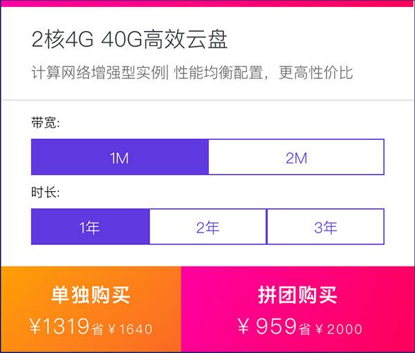 阿里云2核4G计算网络增强型实例拼团优惠959元
