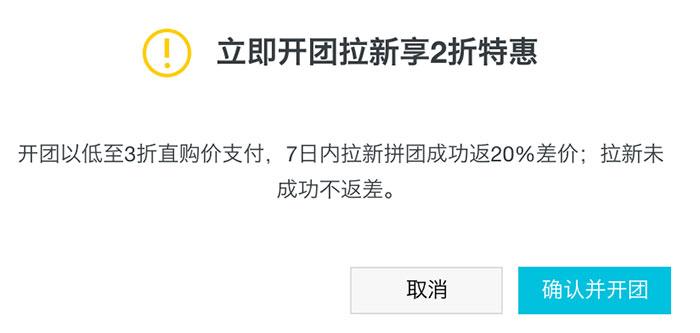 阿里云618服务器拼团返20%差价返到哪里?