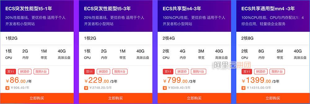 阿里云双十一服务器拼团优惠价格表及购买条件说明