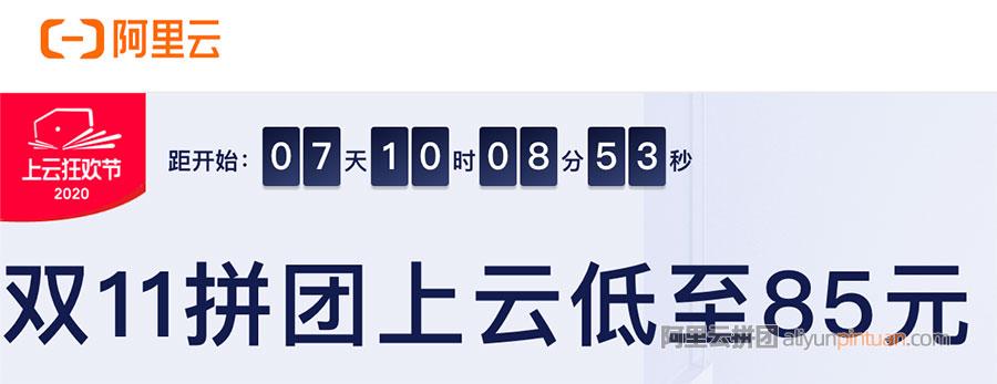 阿里云双11拼团云服务器优惠价格出炉(85元一年起)
